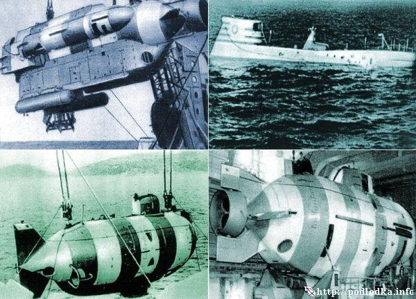Глубоководный аппараты спасательные (пр.1837 и 1855) и рабочие (пр.1832 и 1839)