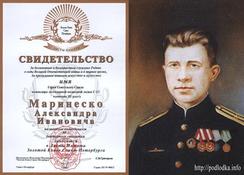 Свидетельство о занесении А.И. Маринеско в Золотую книгу СПБ