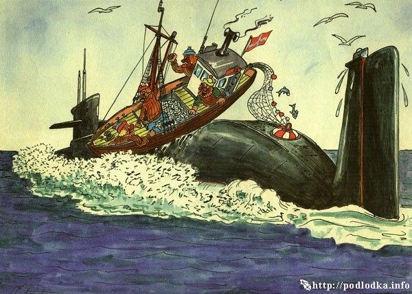 Подводники и рыбаки