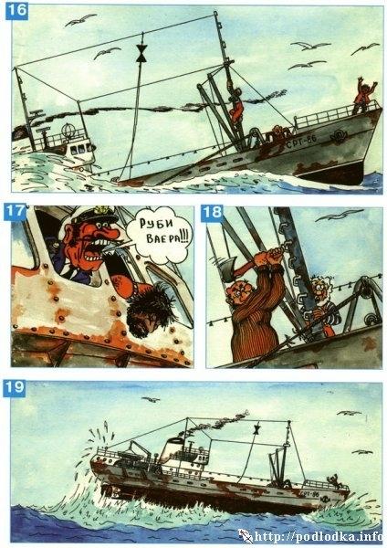 Рыбаки и трал