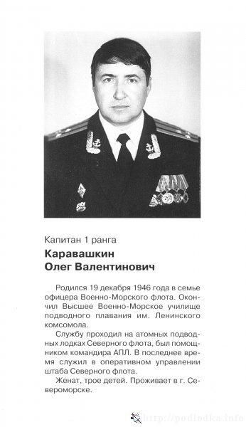 Каравашкин Олег Валентинович