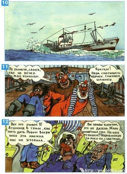 Рыбаки поймали подводную лодку