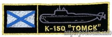 К-150 Томск