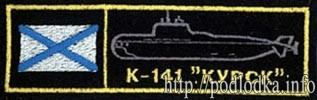 К-141 Курск