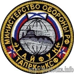 ТАПРК сн КСФ Тайфун Министерство обороны РФ