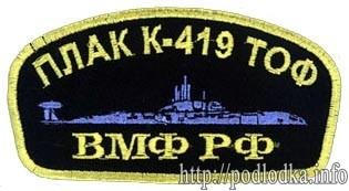 ПЛАК К-419 ТОФ ВМФ РФ