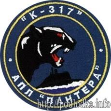 АПЛ Пантера К-317