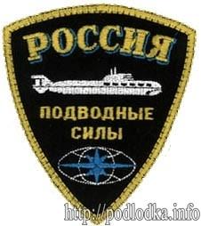 Россия Подводные силы