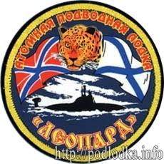 Атомная подводная лодка Леопард