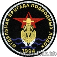 Отдельная бригада подводных лодок 1994