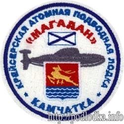 Крейсерская подводная лодка Магадан Камчатка
