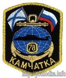 АПЛ Камчатка 78 экипаж