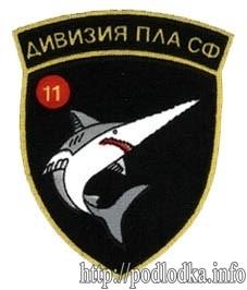 11 дивизия ПЛА СФ