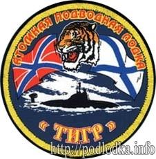 Атомная подводная лодка Тигр
