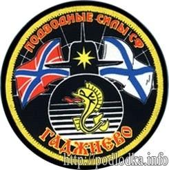 Подводные силы СФ Гаджиево