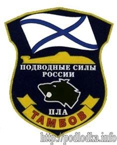 ПЛА Тамбов подводные силы России