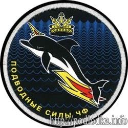 Подводные силы ЧФ