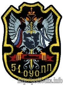 51 ОУО ПЛ