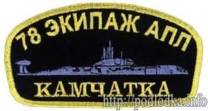 78 экипаж АПЛ Камчатка