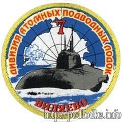 7 дивизия атомных подводных лодок Видяево