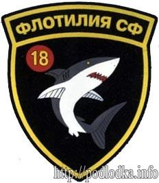 18 флотилия СФ