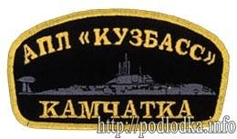 Атомная подводная лодка Кузбасс Камчатка