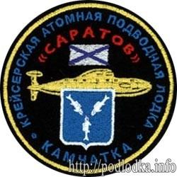 Крейсерская подводная лодка Саратов Камчатка