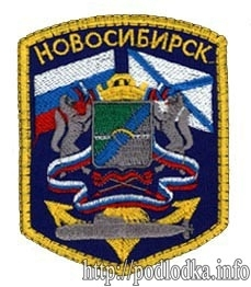 Подводная лодка Новосибирск