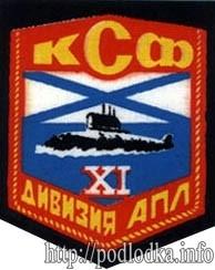11 дивизия АПЛ КСФ