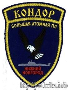 КОНДОР Большая атомная подводная лодка Нижний Новгород