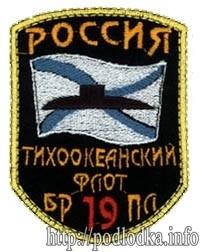 Россия Тихоокеанский флот БР 19 ПЛ