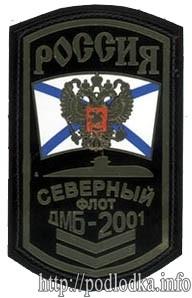 Россия Северный флот ДМБ-2001