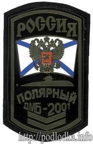 Россия Полярный ДМБ-2001