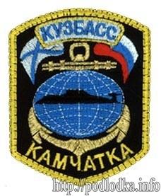 Подводная лодка Кузбасс Камчатка