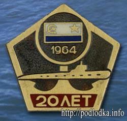 20 лет подводной лодке 1964 год