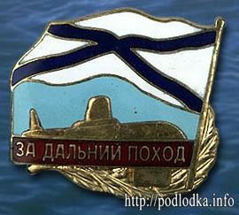 За дальний поход на подлодке РФ