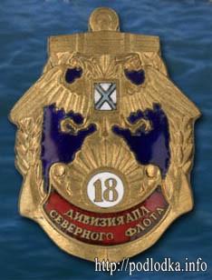 18 дивизия АПЛ Северного флота