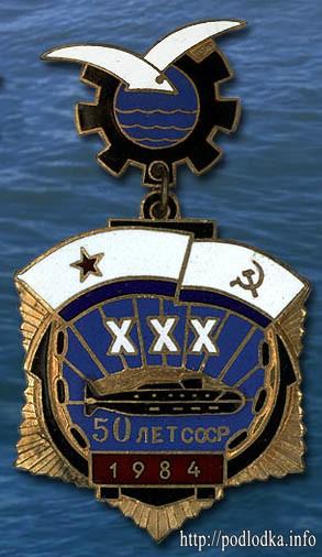30 лет подводной лодке 50 лет СССР 1984 год