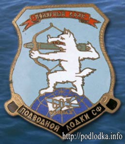 Полярный волк. 605 экипаж подводной лодки СФ