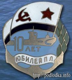 Юбилей ПЛ 10 лет