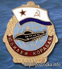 Юбилей корабля 1975-1990