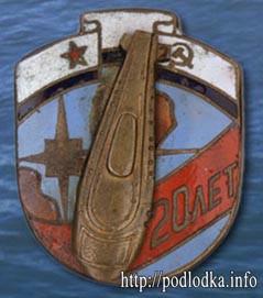 Атомной подводной лодке 20 лет