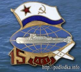 Атомной стратегической подлодке 15 лет