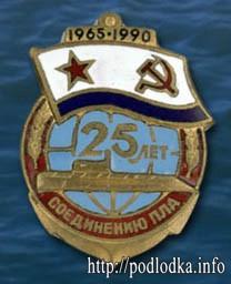 Соединению ПЛА 25 лет 1965-1990 гг.