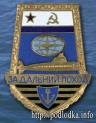 За дальний поход Военно-морской флаг