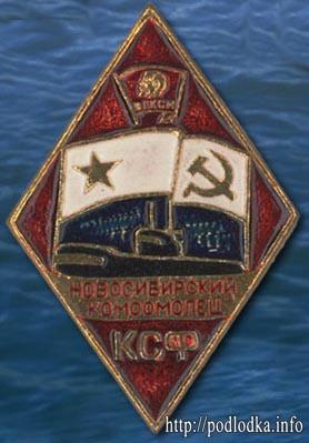 Новосибирский комсомолец КСФ