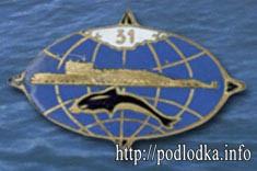 31 дивизия подводных ракетоносцев