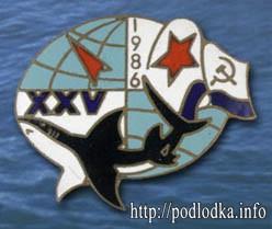 Эскадра подводных лодок 1986г.
