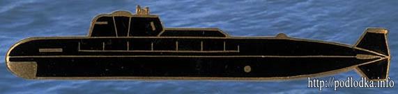 Значок атомного подводного ракетоносца
