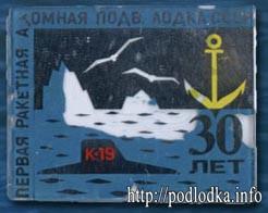 Первая атомная ракетная подводная лодка. 30 лет